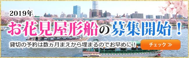 2019年お花見屋形船の募集開始!