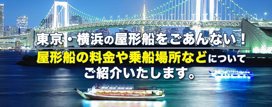 東京・横浜の提携屋形船41社よりご希望の屋形船をお探しします!!