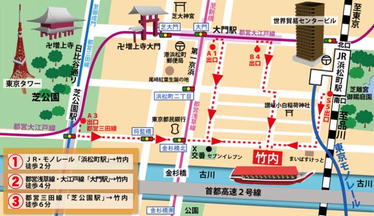 竹内のアクセスマップ