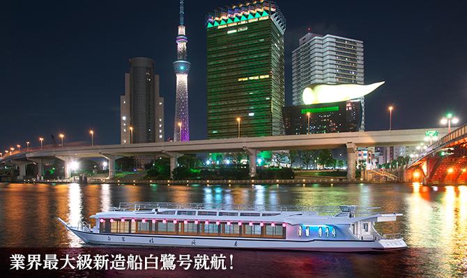 貸切り 屋形船 東京 晴海屋 白鷺写真