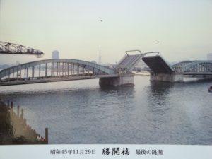 屋形船 貸切り 晴海乗船場 周辺観光地 勝鬨橋 最後