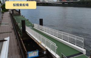 東京 貸切り 屋形船 桜橋乗船場写真