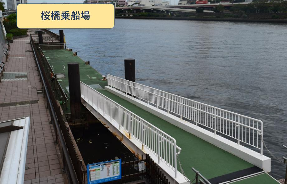 貸切で桜橋の予約