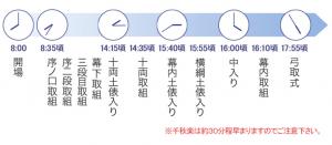 東京 国技館 時間割