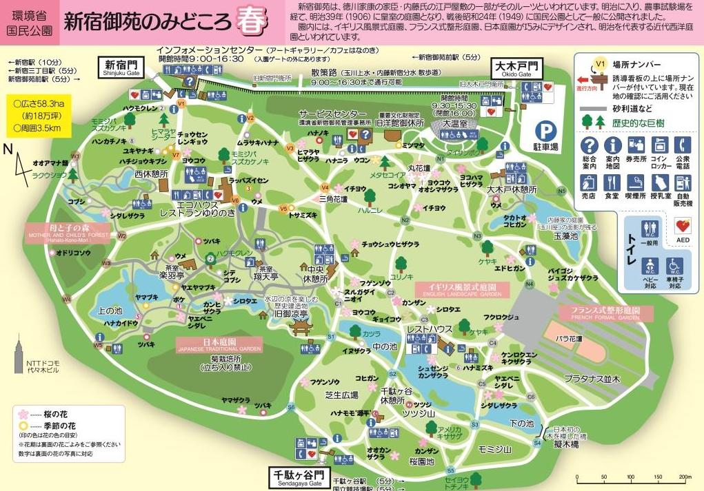 東京観光新宿御苑園内マップ