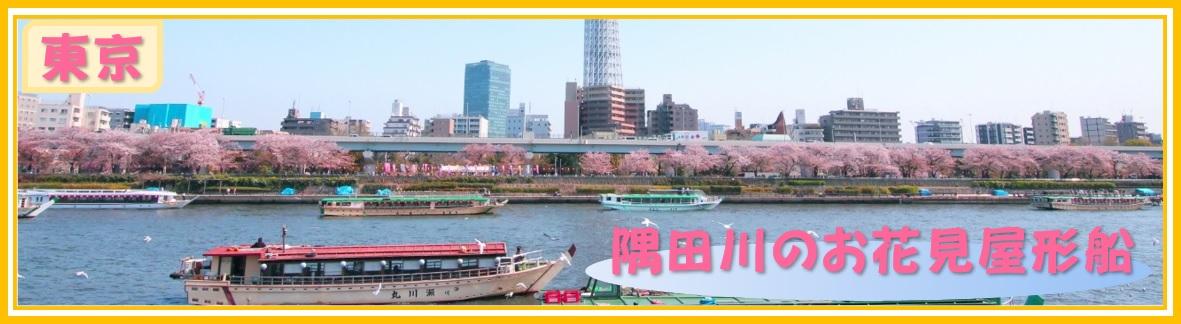 隅田川のお花見屋形船