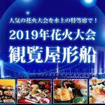 2019年花火大会の観覧屋形船
