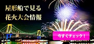 2019年 屋形船で見る花火大会情報!