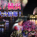 東京と横浜の花火大会情報