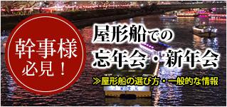 幹事様必見!屋形船での忘年会・新年会