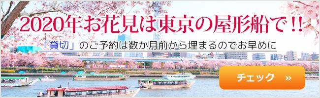 2020年のお花見は東京の屋形船で!