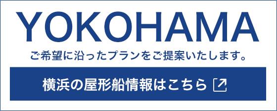 横浜の屋形船情報へ