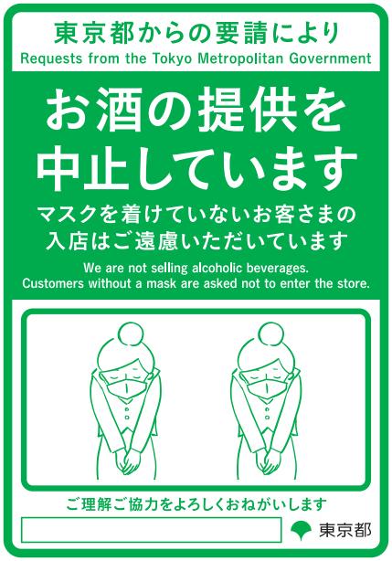 東京都の酒類提供中止